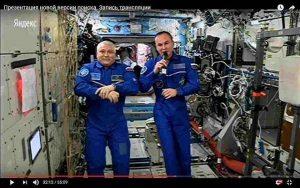 Яндекс и космос