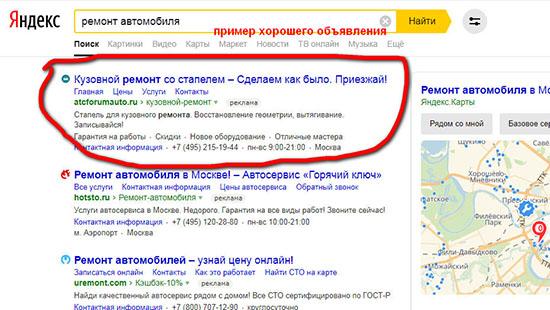 оффер для поисковой рекламы