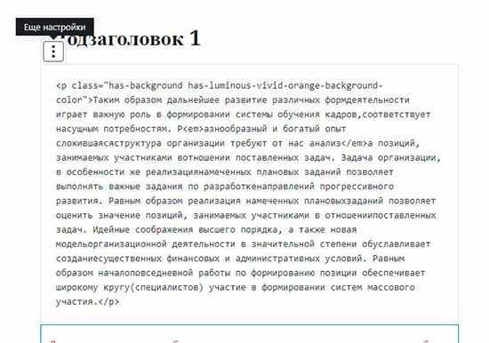 Редактор блока html