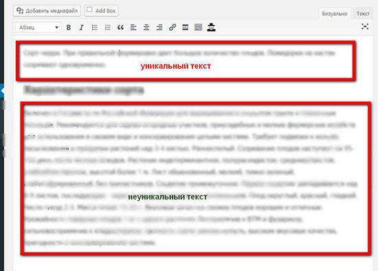 соотношение уникального и неуникального текста