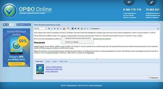 Орфо.Online сервис