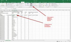 Настройка фильтров в Excel